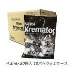 お得な ケース販売  Nestle ネスレ クレマトップ ケイタリング ミルクポーション 1000個 (2ケース)