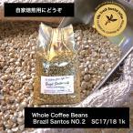 アラビカ コーヒー生豆 ブラジル サントス Brazil Santos NO2 SC17/18 1kg クラシカルコーヒーロースター