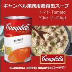 キャンベル トマト 1.42kg 缶