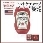 ハインツ トマトケチャップイージースクイーズ 567G