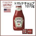 HEINZ ハインツ トマトケチャップ クリア業務用ボトル 1070G