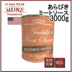 HEINZ ハインツ あらびき ミートソース 3000g 缶 業務用 1号缶 【3500円以上 送料無料 】
