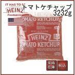 HEINZ ハインツ トマトケチャップ 業務用 パウチ パック 3232G