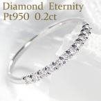 ダイヤモンド 指輪 レディース リング エタニティ 0.2ct pt950 プラチナ細身 重ねづけ CAR0242-pt