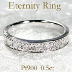 ダイヤモンド リング エタニティ プラチナ pt900 フチあり ハーフエタニティ ダイヤ リング 0.5ct 甲丸 シンプル 一文字 CSR0265-pt