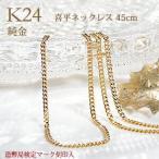純金 K24 2面 喜平 チェーン ネックレス 45cm キヘイ チェーンのみ 24金 ゴールド 地金 レディース メンズ ジュエリー ギフト 男女兼用 黄金色 CSN00174-24Y