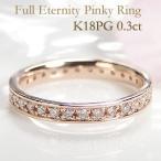 K18 ゴールド 指輪 リング ピンキー ダイヤモンド ダイヤ フルエタニティ フチあり フルエタ 0.3ct ピンクゴールド CSR0099-18p