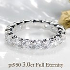 ダイヤモンド  リング 指輪 フルエタニティ 大粒 3.0ct SIクラス 豪華 CSR0173 PT950