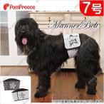 【ゆうパケット可】大型犬用マナーベルト ダブルスター  7号 fs3gm