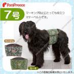 【ゆうパケット可】大型犬用マナーベルト メッシュ カモフラージュ  7号 fs3gm