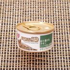 【宅配便のみ可】【フォルツァ10】チキン エンドウ豆と人参添え(猫用ウエットフード)75gプレミアムナチュラルグルメ缶