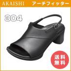 アーチフィッター 304 AKAISHI