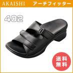 アーチフィッター 402 AKAISHI  O脚