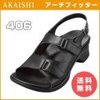 AKAISHI アーチフィッター O脚 バックベルト 406 S M