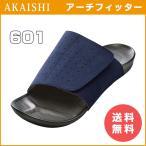 アーチフィッター 601 AKAISHI  室内履き ネイビー