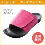 アーチフィッター 601 AKAISHI  室内履き ローズ