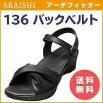 アーチフィッター コンフォート バックベルト ブラック Mサイズ 23.0 23.5