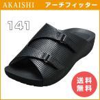 アーチフィッター 141 AKAISHI