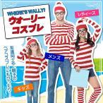 ウォーリー 仮装 コスプレ ハロウィン フリーサイズ メンズ レディース