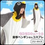 ショッピングもこもこ ペンギン 着ぐるみ コスプレ アニマル コス ハロウィン 動物