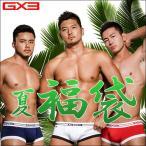 夏福袋・GX3パンツが10枚入る大ボリューム!