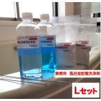 業務用 風呂釜配管洗浄剤 Lセット