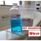 業務用 風呂釜配管洗浄剤 Mセット
