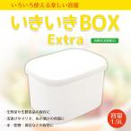 いきいきBOX Extra(1.9L)