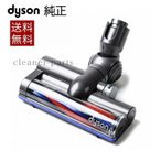 Dyson ダイソン 純正 DC48 DC49 専用 カーボンファイバー搭載 タービンヘッド Turbine Head Assy(※モーターヘッドタイプには適合不可)