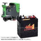蔵王産業スクラブメイト700RB用バッテリー【38880円】