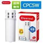 クリンスイ カートリッジ CPC5W-NW(2個入) 送料無料 訳あり 浄水器カートリッジ 交換用 [CPC5W-NW] 三菱ケミカル