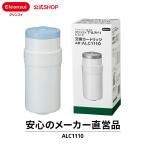 [ALC1110]クリンスイ 据置型アルカリイオン整水器交換用カートリッジ ALC1110(訳あり品)送料無料 業務用浄水器 浄水器カートリッジ