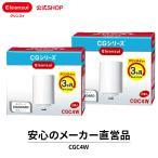 [CGC4W2--2] 浄水器 クリンスイ CGC4W 2箱セット(計4個) 交換用 カートリッジ 訳あり CGシリーズ オフィシャルSHOP商品 送料無料 三菱ケミカル