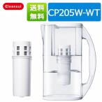 クリンスイ ポット型 浄水器  CP205W 送料無料 クリンスイ 除菌フィルター 訳あり(カートリッジ合計2個入り) [CP205W-WT] 浄水器カートリッジ コンパクト