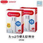 クリンスイ カートリッジ CPC5W 2箱(4本)セット 送料無料 訳あり クリンスイ 除菌フィルター CPC5W[CPC5W2--2]