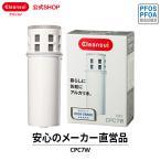 クリンスイ カートリッジ CPC7W-NW(2個入)  送料無料 浄水器 クリンスイ 除菌フィルター 交換用カートリッジ 訳あり  [CPC7W-NW] 三菱ケミカル