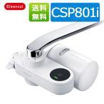 [CSP801i] 浄水器 クリンスイ 蛇口直結型 浄水器 CSP801i  訳あり ☆ 国内初のIoT浄水器 三菱ケミカル CSPシリーズ 本体