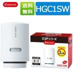 [HGC1SW]クリンスイ CSPシリーズ 交換用カートリッジ HGC1SW(2個入) 訳あり 送料無料 三菱ケミカル 浄水器カートリッジ