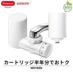 [MD103W-WT]クリンスイ 蛇口直結型 浄水器  MD103W-WT 三菱ケミカル(カートリッジ合計2個入り)  訳あり 送料無料