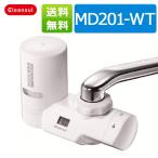 [MD201WT]クリンスイ 蛇口直結型 浄水器 MD201-WT 訳あり 送料無料 三菱ケミカル