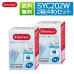 浄水器 クリンスイ 浄水シャワー交換用カートリッジ SYC202W 2箱セット(計4個) 訳あり 送料無料 三菱ケミカル 浄水器カートリッジ [SYC202W2--2]
