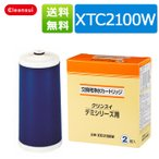 [XTC2100W] 浄水器 クリンスイ 三菱ケミカル デミシリーズ 交換用カートリッジ XTC2100W(2個入) 訳あり 送料無料 浄水器カートリッジ