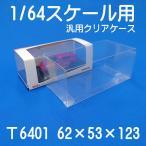 1/64 スケール用 汎用 クリアケース (10枚セット)