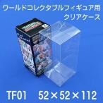 ワールドコレクタブルフィギュア 1箱用 クリアケース (10枚セット)