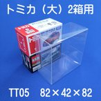 トミカ大2箱用クリアケース