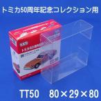 トミカ 50周年 記念コレクション 用 クリアケース(5枚セット)
