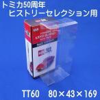 トミカ 50周年 ヒストリーコレクション 用 クリアケース(5枚セット)