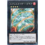 遊戯王 20AP-JP084 エヴォルカイザー・ラギア ノーマルパラレル