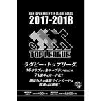 BBMジャパンラグビー トップリーグカード2017-2018 1ボックス