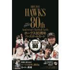 【予約】 BBMホークス80周年ベースボールカード 1ボックス 【3月下旬発売予定】
